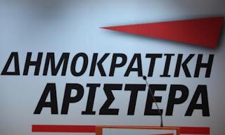 Ανακοίνωση του Γραφείου Τύπου της ΔΗΜΑΡ για το θάνατο του ακαδημαικού Κωνσταντίνου Δεσποτόπουλου