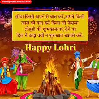lohri shayari with image