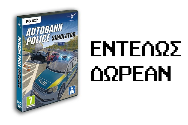 """[Προσφορά]: Εντελώς δωρεάν το Autobahn Police Simulator ένας """"εξομοιωτής αστυνομίας"""""""