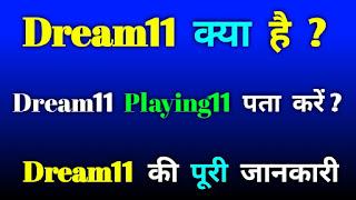Dream 11 kya hai , playing 11
