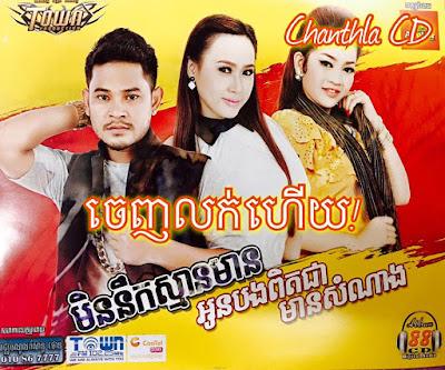 Town CD Vol 88