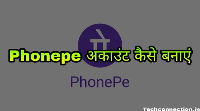 Phonepe अकाउंट कैसे बनाएं। पूरी जानकारी। techconnection