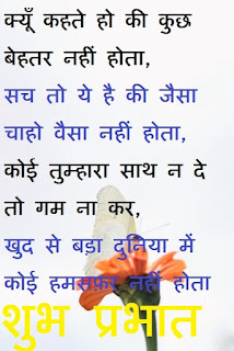 good morning quotes in hindi font for whatsapp