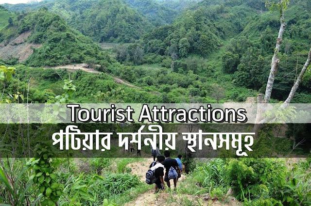পটিয়ার দর্শনীয় স্থানসমূহ | Tourist Attractions of Patiya, পটিয়া, Patiya, Chittagong, Chattogram, চট্টগ্রাম, Worlds Tourist Spot, Tourist Place