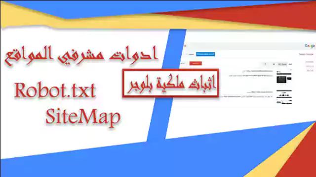 اتبات ملكية بلوجر على Search Console إضافة sitmap و robot txt