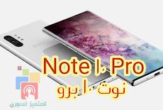 جالاكسي نوت 10 برو - Galaxy Note 10 Pro