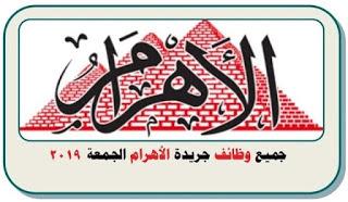 عاجل وظائف جريدة الاهرام الجمعة 2021/05/28 عدد الاهرام الأسبوعي 28 مايو 2021