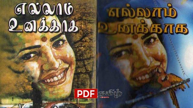 ellam unakaga novel pdf download, ramanichandran tamil novels, tamil novels free download, ramanichandran best novels, pdf tamil novels free download