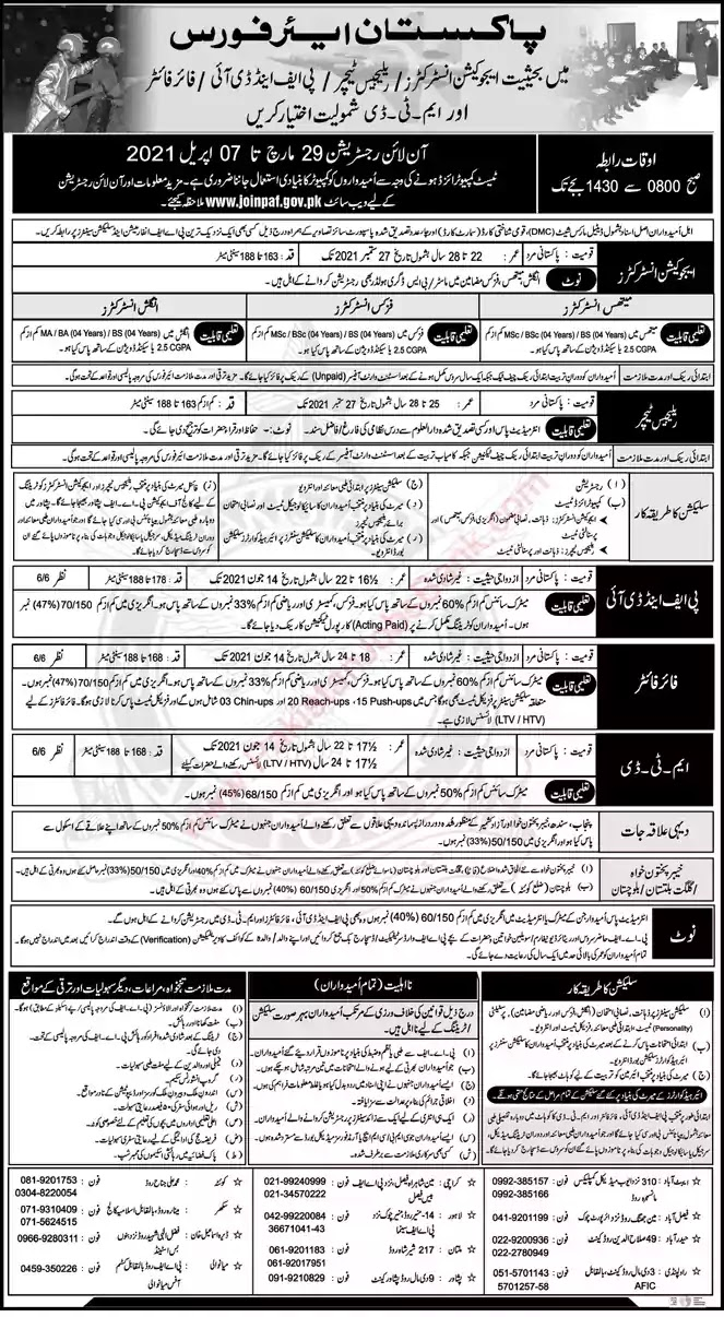 New Jobs in Pakistan Pakistan Air Force Jobs 2021 | Apply Online