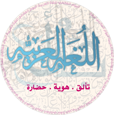مدونة لعرض المنجزات اللغة العربية لغة القرآن الكريم