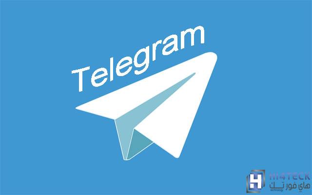 الربح من تيليجرام | شروط الربح من التليجرام وكسب الدولارات الأمريكية 2021