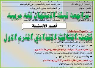 مراجعة ليلة الامتحان لغة عربية للصف الثالث الاعدادى الترم الاول 2019 سؤال وجواب