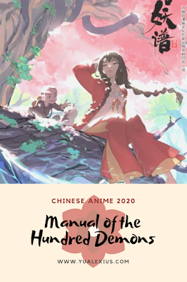 Donghua 2020 Manual of the Hundred Demons