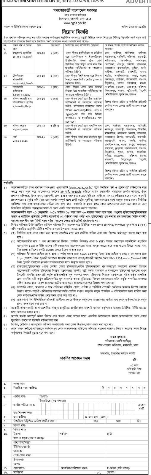 Directorate General of Drug Administration DGDA Job Circular 2019