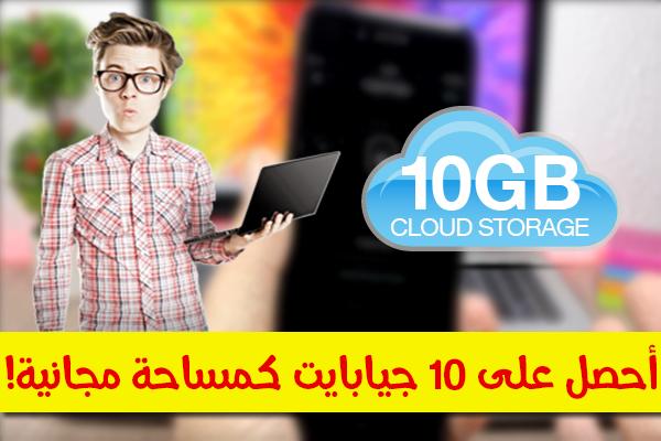 أحصل على 10 GB مجانية على جهازك الذكية + مفاجئة ! ( Android + iOS )