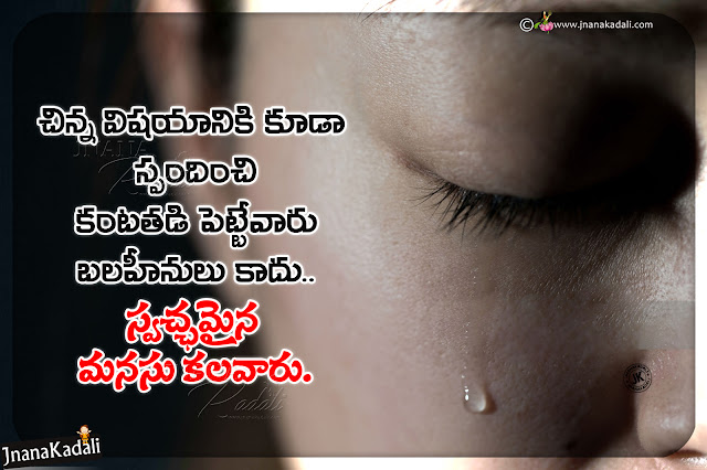 telugu messages, true life changing quotes in telugu, best relationship quotes in telugu