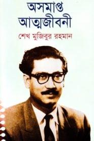Oshomapto Attojiboni By Sheikh Mujibur Rahman   Sheikh Hasina