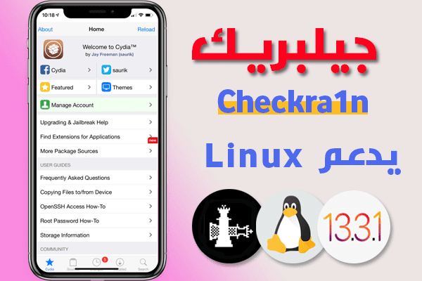 https://www.arbandr.com/2020/02/checkra1n-Jailbreak-Adds-Support-for-iOS13.3.1-and-Linux.html