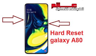 طريقة فرمتة ﻮ اعادة ضبط المصنع ﺳﺎﻣﻮﺳﻨﺞ جلاكسي SAMSUNG Galaxy A80