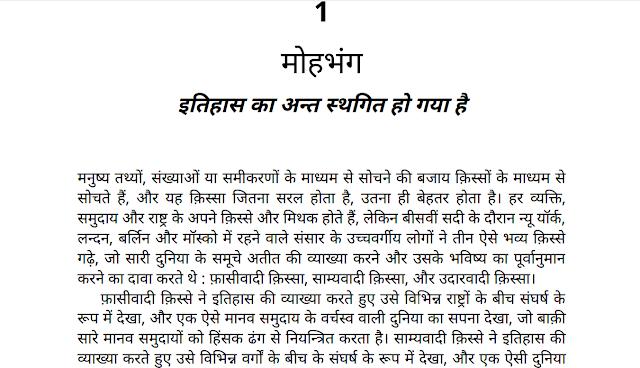 21vi Sadi ke Liye 21 Sabak Hindi PDF Download Free