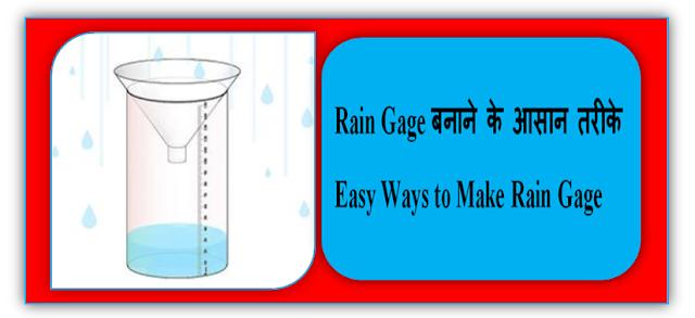 Rain Gage बनाने के आसान तरीके - Easy ways to make Rain Gage