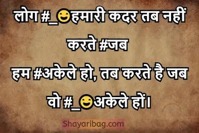 Royal Attitude Shayari Image