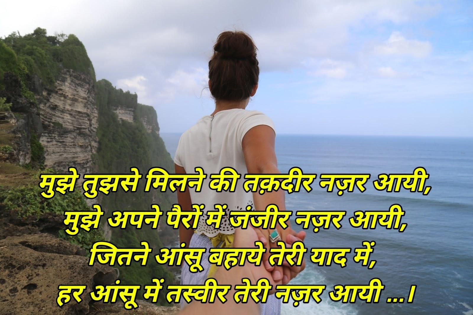 Sad love shayari that make you cry in Hindi