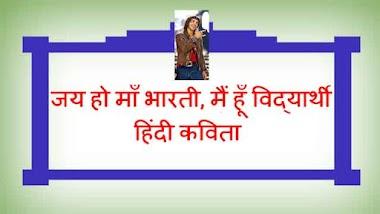 Jai Ho Maa Bharti Main Hun Vidyarthi Poem