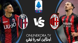 مشاهدة مباراة ميلان وبولونيا بث مباشر اليوم 30-01-2021 في الدوري الإيطالي