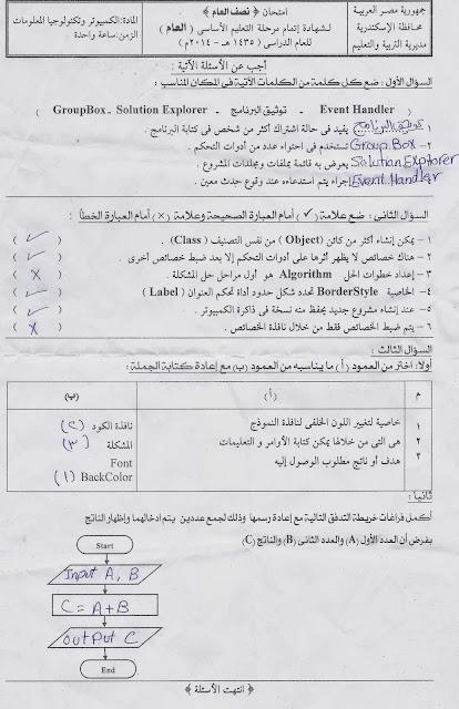 امتحان الكمبيوتر الترم الاول 2014 للشهادة الاعدادية محافظة الاسكندرية والاجابة scan.jpg