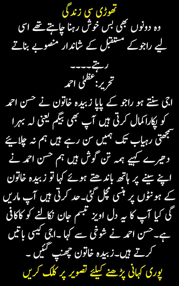 اردو کہانی تھوڑی سی زندگی | Urdu kahani thori si zindgi | sachi kahani | urdu sachi kahani | urdu kahaniyan