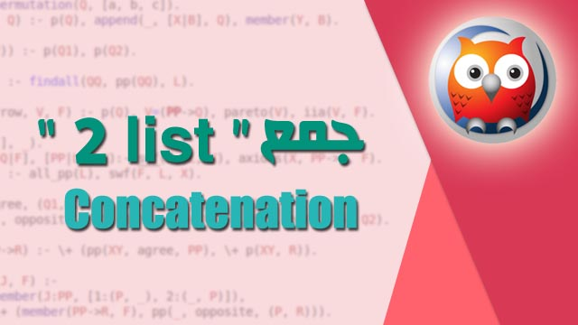 كود برولوج لجمع اكثر من ليست | add 2 list prolog code