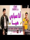 Cheb Amine 31 2019 Ana Sbabi Hiya