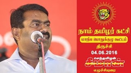 Seeman Speech 08-06-2016 – General Meeting, Trichy