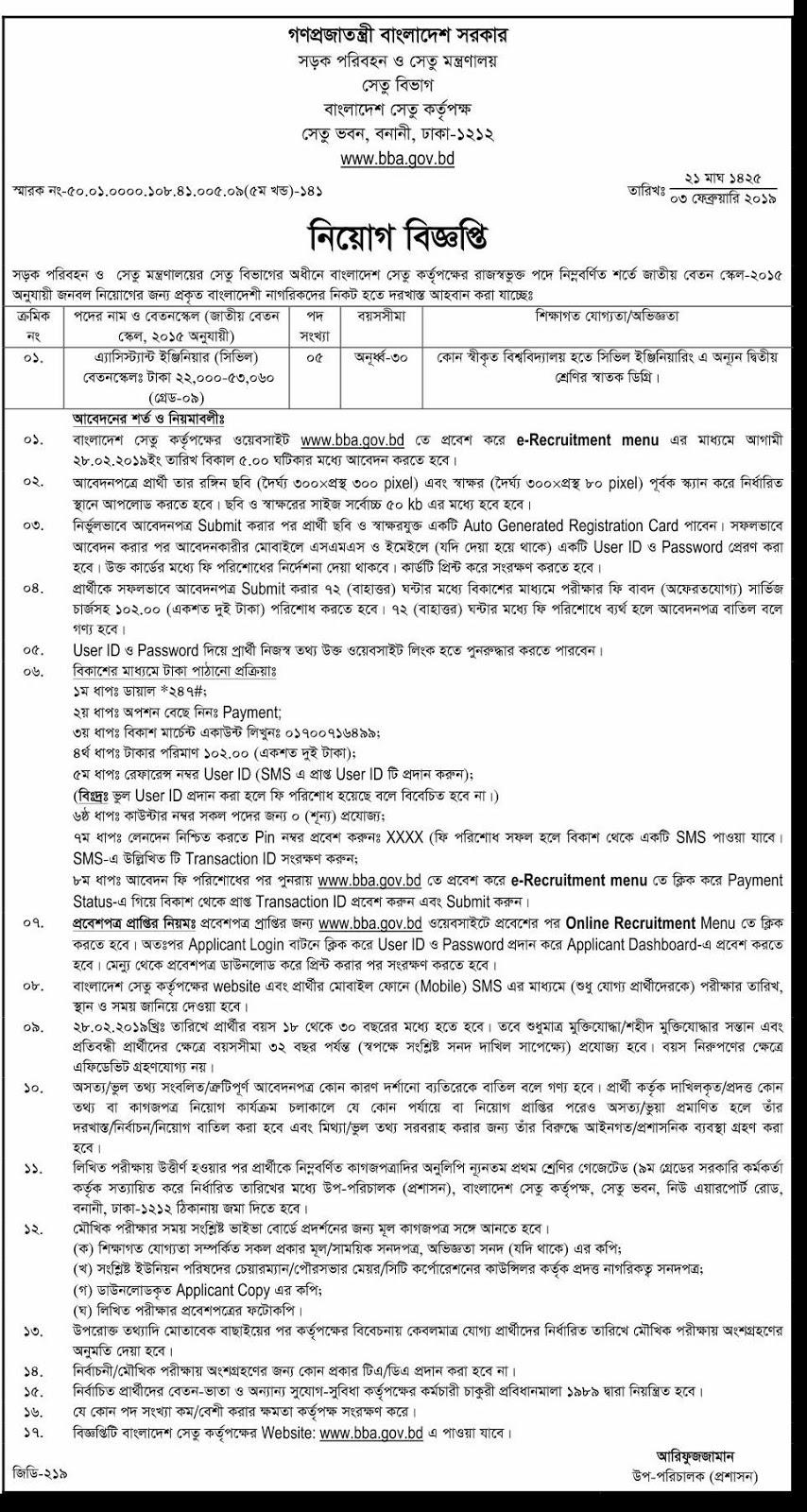 Bangladesh Bridge Authority (BBA) Job Circular 2019