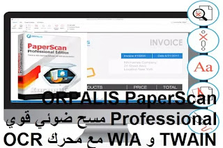 ORPALIS PaperScan Professional 3-113 مسح ضوئي قوي TWAIN و WIA مع محرك OCR