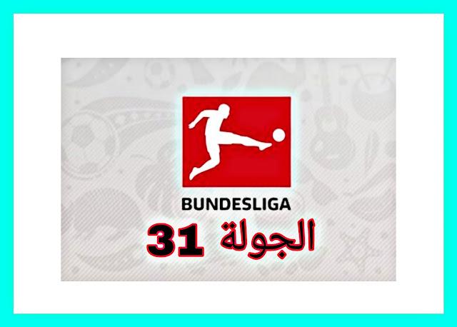 الجولة 31 من الدوري الألماني البوندسليجا