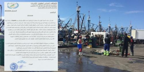 العيون..وفاة عامل بإحدى وحدات معامل انتاج دقيق السمك وجمعيات حقوقية تدخل على الخط