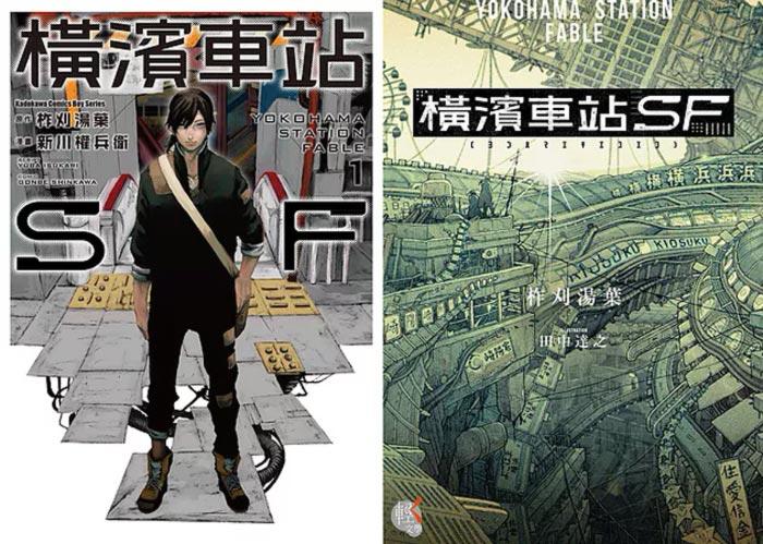 Yokohama Station (Yokohama Eki SF) manga y novela