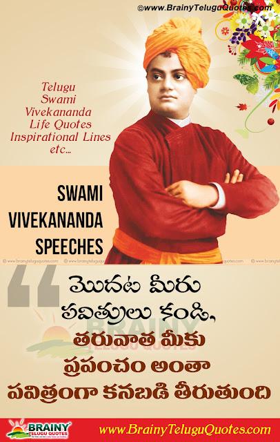 Swami Vivekananda Golden Words in Telugu images