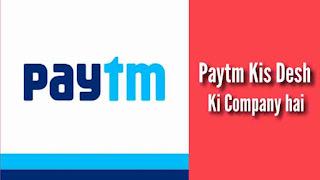 Paytm Kis Desh Ki Company hai