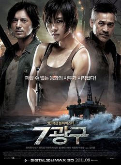 Quái Vật Biển - Sector 7 (2011)