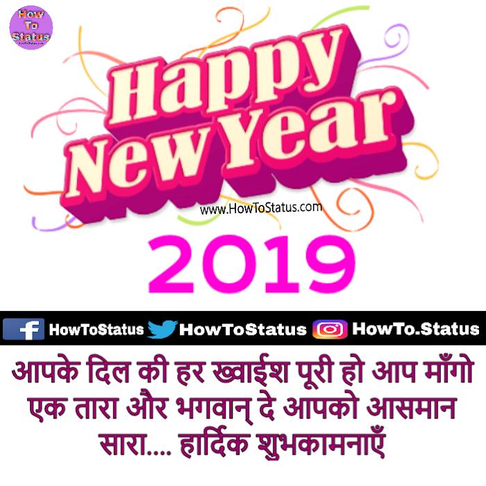 2019 Happy New Year हिंदी Status Facebook