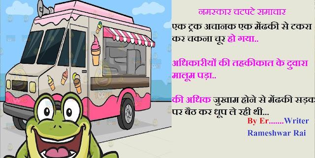 jokes in hindi, funny jokes, chutkule, chatpate chutkule, majedar chutkule, majedar chutkule in hindi, chutkule in hindi images, jokes in hindi for whatsapp, jokes in hindi shayari, jokes status in hindi, एक ट्रक अचानक एक मेंढकी से टकरा कर चकना चूर हो गया..अधिकारीयों की तहकीकात के दुवारा मालूम पड़ा..की अधिक जुखाम होने से मेंढकी सड़क पर बैठ कर धूप ले रही थी...