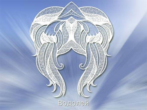 Знак Зодиака Водолей: таланты