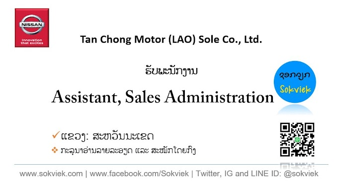Tan Chong Motor (LAO) Sole Co., Ltd.   ຮັບພະນັກງານ Assistant, Sales Administration|  ສະຫວັນນະເຂດ