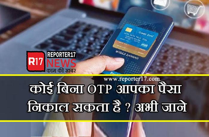 Bank Tips : बिना OTP कोई आपका पैसा निकाल सकता है  ? अभी जाने