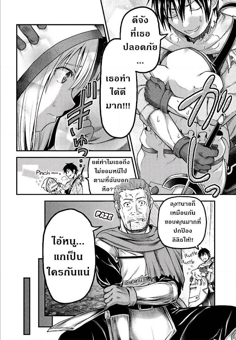 Murabito desu ga Nani ka? - หน้า 11