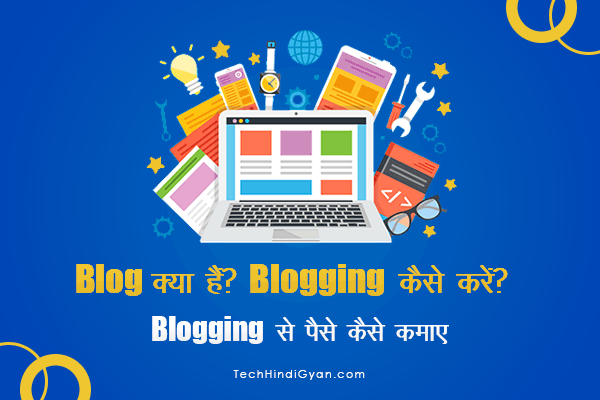 blog kya hai, blogging kaise kare, blogging se paise kaise kamaye