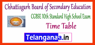 Chhattisgarh 10th Exam Time Table